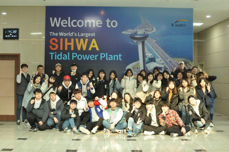 단체사진-시화조력발전소