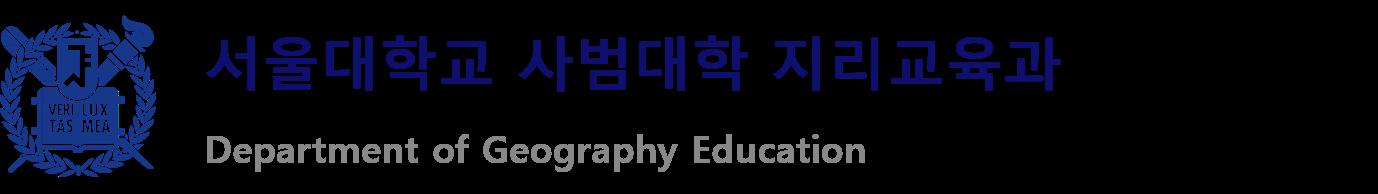서울대학교 지리교육과